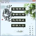 象棋道中国象棋单机版