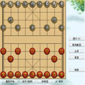 中国象棋小游戏